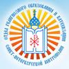 Отдел религиозного образования и духовного просвещения Санкт-Петербургской епархии