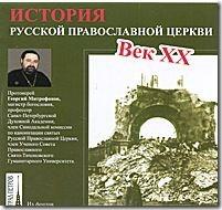 istoria-tserkvi1