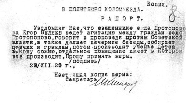 Волки бродят кругом. Памяти преподобномученика Никона (Беляева).