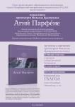 """Презентация книги протоиерея Михаила Бравермана """"Агни Парфене"""""""
