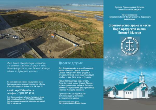 Молебен на месте строительства храма Порт-Артурской иконы Божией Матери (+ Видео)