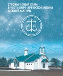 """На месте строительства храма иконы Божией Матери """"Порт-Артурская"""" установлен поклонный крест"""