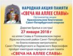 "Народная акция памяти ""Свеча на аллее Славы"""