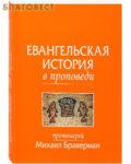 Протоиерей Михаил Браверман: свет и слепота духовная.Евангельская история в проповеди