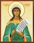 Память мученицы Серафимы девы