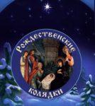 С РОЖДЕСТВОМ! Любимые колядки и рождественские песни.